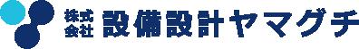株式会社設備設計ヤマグチ|岡山市の一級建築士事務所
